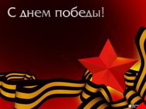 С Днем Великой Победы! С Праздником 9 Мая!