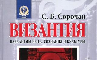 При поддержке А.Конюхова в Харькове издана книга «Византия. Парадигмы быта, сознания и культуры».