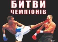 «Жилстрой-2» выступил спонсором «Битвы чемпионов»