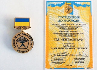 «Жилстрой-2» награжден медалью  рейтинга «Золотая Фортуна»