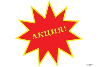 АКЦИЯ: Подарок от «Жилстрой-2» к 8 Марта – 8 квартир на 8% дешевле!
