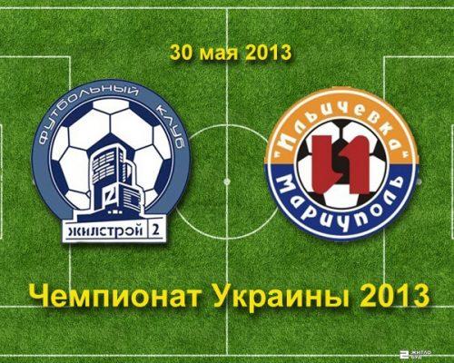 В 5-м туре Чемпионата Украины по футболу среди женских команд «Жилстрой-2» сыграл вничью с «Ильичевкой»
