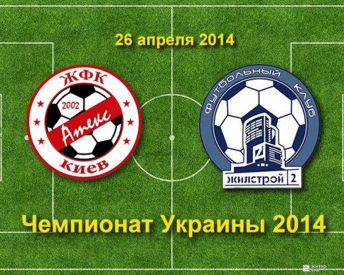 «Жилстрой-2» разгромил «Атекс» со счетом 7:0 во 2-м туре Чемпионата Украины высшей лиги