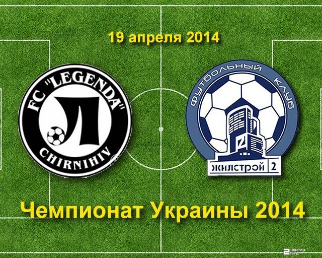 «Жилстрой-2» выиграл у «Легенды» в 1-м туре Чемпионата Украины высшей лиги!