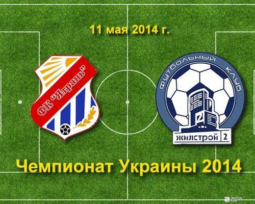 «Жилстрой-2» выиграл у команды «Ятрань-Базис» в 4-м туре Чемпионата Украины