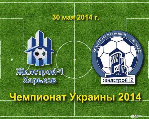 «Жилстрой-2» лидирует в Чемпионате Украины после матча с «Жилстрой-1»!
