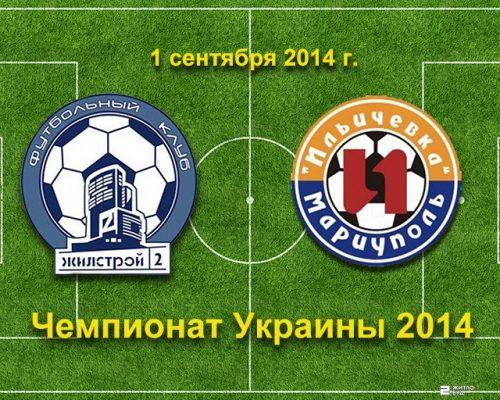 «Жилстрой-2» выиграл у команды «Ильичевка» в Чемпионате Украины высшей лиги