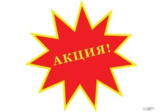 «Жилстрой-2» объявляет акцию «Осенняя»!