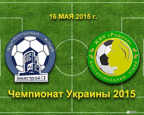 В 4-м туре Чемпионата Украины «Жилстрой-2» выиграл у «Родыны-Лицей»