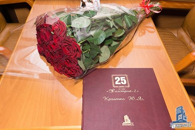 Юрий Кроленко: 25 лет у руля «Жилстрой-2»