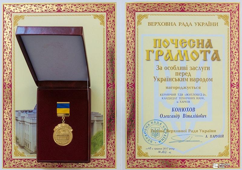 Управляющий ОДО «Жилстрой-2» Александр Конюхов награжден Почетной грамотой Верховной Рады Украины
