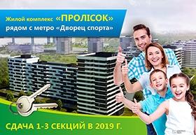 Возводится 8-й этаж 1-й секции (Б1) ЖК «Пролісок» возле метро «Дворец спорта»