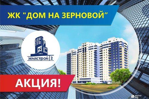 Акция от «Жилстрой-2» к 8 Марта в жилом комплексе «Дом на Зерновой»!