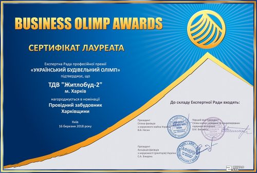«Жилстрой-2» – лауреат профессиональной премии «Украинский строительный олимп»