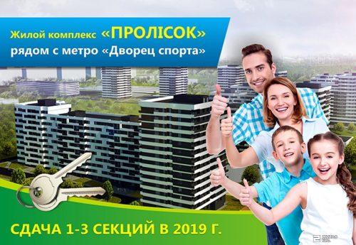 Возводится 13-й этаж первой секции ЖК «Пролісок» возле метро «Дворец спорта»