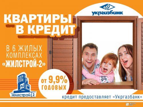 Квартиры в жилых комплексах «Жилстрой-2» в кредит от 9,9%!