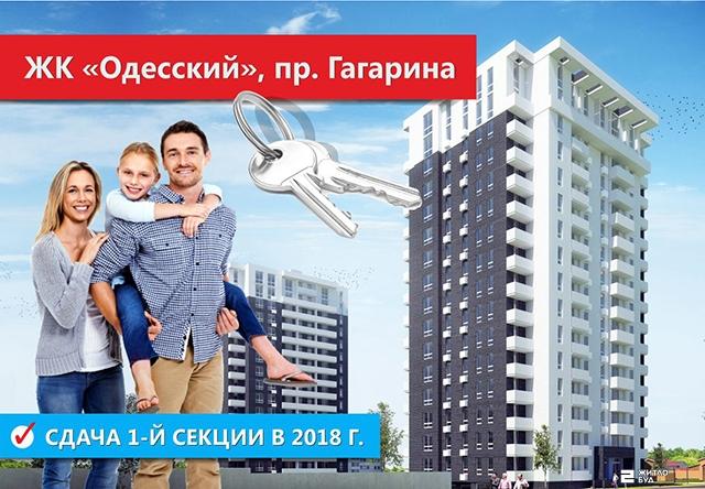 Возводится 14-й этаж 2-й секции ЖК «ОДЕССКИЙ»