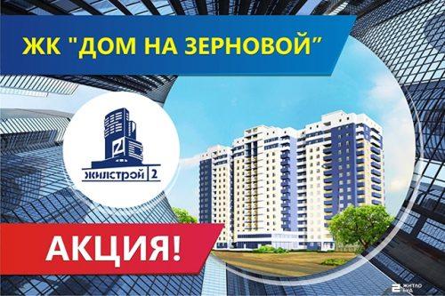 Акция «Юбилейная» от «Жилстрой-2»! Скидки 7,5% на 3-комнатные квартиры в ЖК «Дом на Зерновой» и ЖК «Пролісок»