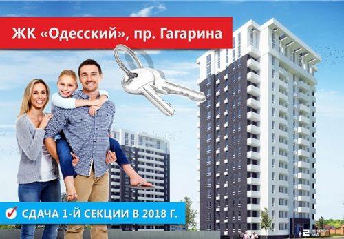Завершается строительство 1-й секции ЖК «ОДЕССКИЙ»