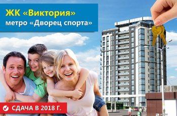Введен в эксплуатацию ЖК «ВИКТОРИЯ»!