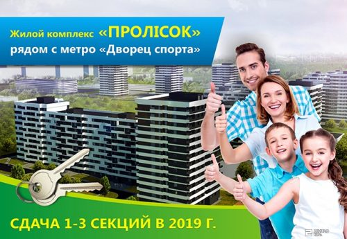 Продолжается строительство 7 секций двух домов ЖК «ПРОЛІСОК»
