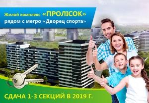 Продолжается строительство восьми секций ЖК «ПРОЛІСОК»