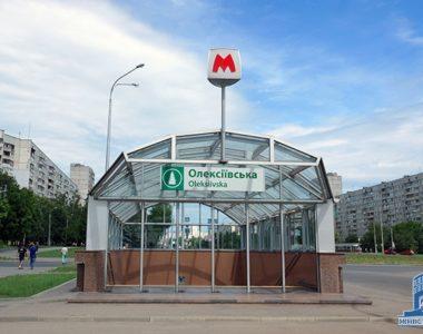 Выход станции метро «Алексеевская»