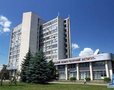 Будівля Національного наукового центру «Харківський фізико-технічний інститут» (раніше - УФТІ), 1985 р.