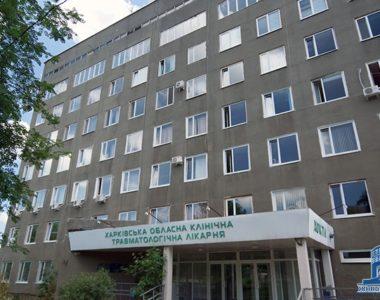 Обласна клінічна травматологічна лікарня, Салтівське шосе, 266