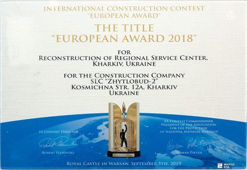 «Жилстрой-2» выиграл в международном строительном конкурсе «European Award»