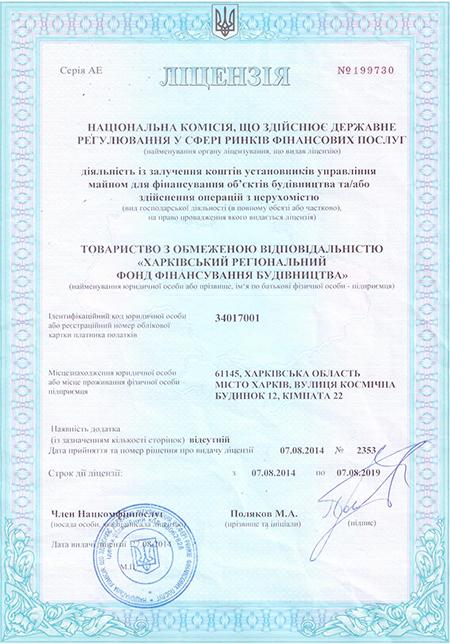 Лицензия АЕ №199730 от 07.08.2014 г