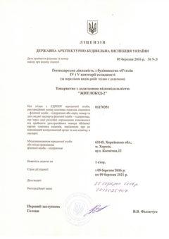 Лицензия №9-Л от 09.03.2016 г. на ведение хозяйственной деятельности по строительству объектов IV и V категории сложности по следующему перечню видов работ: