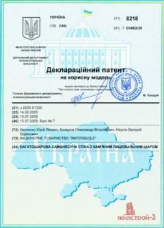 Декларационный патент на полезную модель «Многослойная самонесущая стена с каменным облицовочным слоем»