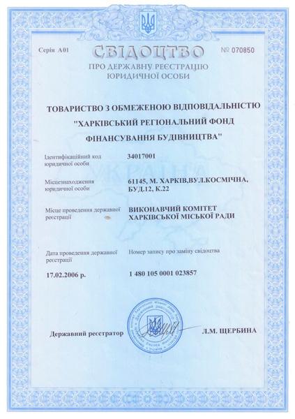 Свидетельство А01 №070850 о государственной регистрации юридического лица
