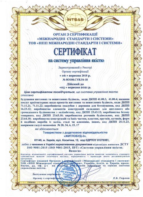 Сертификат № 8О108.СУЯ.54-18 от 6 сентября 2018 г на соответствие Системы Управления Качеством требованиями ISO 9001-2015