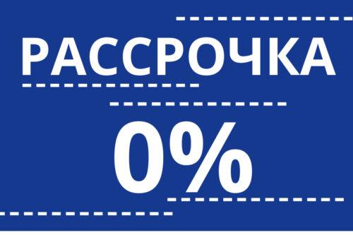 Акция о беспроцентной рассрочке на 6 месяцев продлена до 11 мая