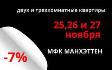 "Черная пятница в ""Жилстрой-2"". Скидка 7% на квартиры в МФК ""Манхэттен"""