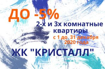 """-5% на квартиры в ЖК """"Кристалл"""""""