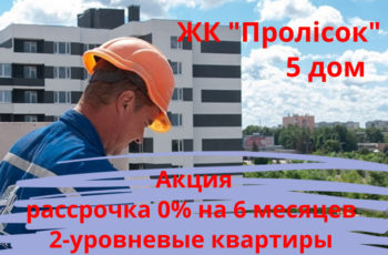 """Беспроцентная рассрочка на двухуровневые квартиры в ЖК """"Пролісок"""""""