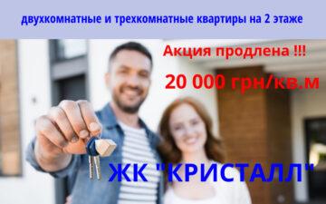 """Предновогодняя акция в ЖК """"Кристалл"""" продлена!"""
