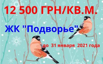"""Новогодняя акция в ЖК """"Подворье"""""""