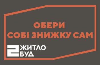 """Акция """"Выбери себе скидку сам"""" продлена до 31 января"""