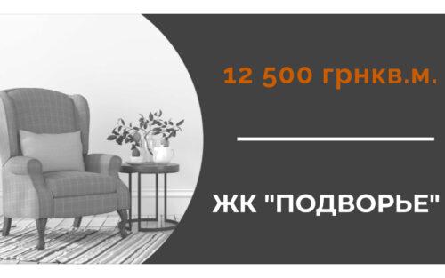 """Акция в ЖК """"Подворье"""""""