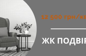 """Акції на квартири в ЖК """"Подвір'я"""" подовжені до 28 лютого"""