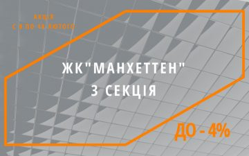 """Лютнева акція на квартири в БФК """"Манхеттен"""""""