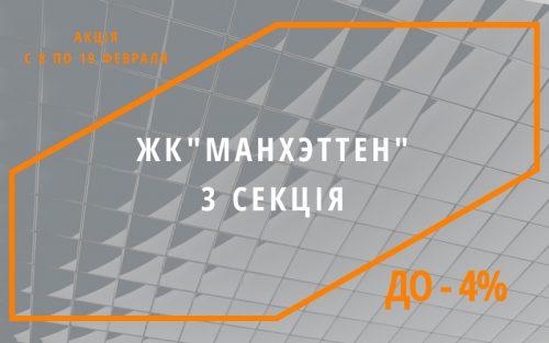 """Февральская акция квартиры в МФК """"Манхэттен"""""""