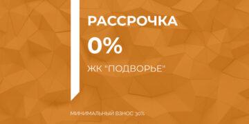 """Беспроцентная рассрочка на квартиры в ЖК """"Подворье"""""""