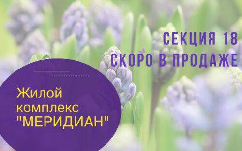 "Секция №18 ЖК ""Меридиан"" скоро в продаже"