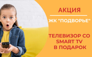 """Акция """"Новый телевизор в новую квартиру"""""""